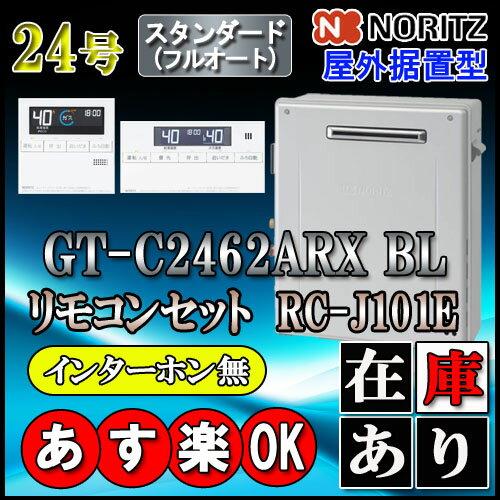 【ノーリツ エコジョーズ ガス給湯器】 【リモコンセット RC-J101Eインターホン無】 GT-C2462ARX-2 BL 24号 LPガス用 スタンダード 据置形 ガス給湯器 (追炊 給湯器 16号・20号・リモコン・フルオート)画像