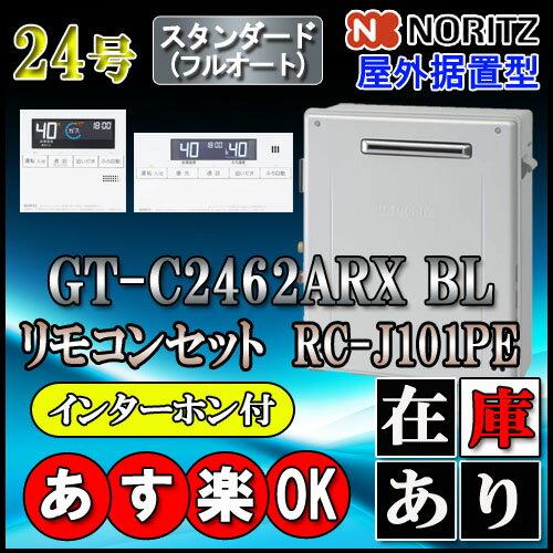 【ノーリツ エコジョーズ ガス給湯器】 【リモコンセット RC-J101PEインターホン付】 GT-C2462ARX-2 BL 24号 LPガス用 フルオート 据置形 (追炊 給湯器 16号・20号・リモコン・フルオート)画像