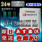 【ノーリツ エコジョーズ ガス給湯器】 GT-C2462ARX-2 BL 24号 都市ガス用 フルオート 据置形 (追炊 給湯器 16号・20号・リモコン・フルオート)