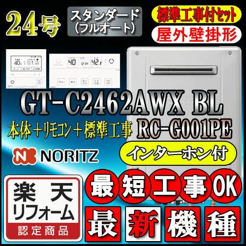 給湯器, ガス給湯器  RC-G001PE GT-C2462AWX-2BL 24 1620
