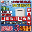 【ノーリツ エコジョーズ ガス給湯器】 GT-C206AWX BL 20号 LPガス用 フルオート 壁掛 [別機種プレシャスシルバー色の62シリーズGT-C2062AWX]