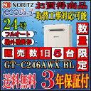 【ノーリツ エコジョーズ ガス給湯器】 GT-C246AWX BL 24号 LPガス用 フルオート単品 壁掛 [別機種プレシャスシルバー色の62シリーズGT-C2462AWX]