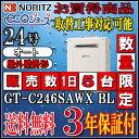 【ノーリツ エコジョーズ ガス給湯器】 GT-C246SAWX BL 24号 LPガス用 オート単品 壁掛 [別機種プレシャスシルバー色の62シリーズGT-C2462SAWX]