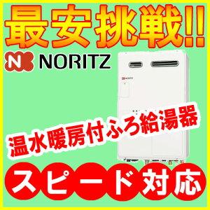 ノーリツ温水暖房付ふろ給湯器GTH-2044SAWXBLオート1温度