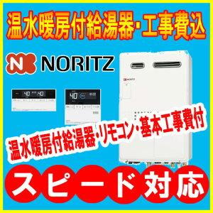 ノーリツGTH-2444AWX3HBL24号フルオートタイプリモコン浴室台所RC-9112-1マルチセット床暖房リモコンRC-D804CN30工事付セット
