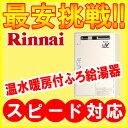 リンナイ エコジョーズ 温水暖房ふろ給湯器 RUFH-E2405AW2-1 床暖房4系統 熱動弁外付 24号 フルオート