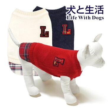 ニットベスト 2号 犬と生活【犬 服 ニット ベスト あったか 柔らかい パピー シニア ウェア 可愛い カジュアル シンプル】
