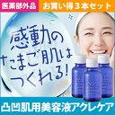 ニキビ跡 薬用アクレケア「3本セット」 化粧水 医薬部外品