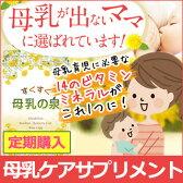 送料無料 母乳実感 タンポポ ラズベリー 【すくすく母乳の泉定期購入】