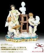 マイセン世界限定エカチュリーナ2世モデル人形高額フィギュア芸術寓意彫刻天使群像1774年アシエ作E2リミテッドレアmeissen