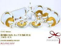 マイセン波の戯れホリーカッププレート大型フルサイズ6名総22点フルセット日本未発売全て1級おまけmeissen