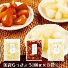 国産らっきょう3袋(梅酢、たまり、ゆず)で送料込み、税込み、1000円ポッキリお試し