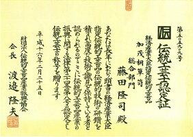 加茂総桐箪笥伝統工芸士作総桐チェストオペラ【在庫品】【即納】【送料無料】【開梱設置】