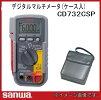 デジタルマルチメータCD732(ケース付)三和電気計器SANWA