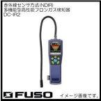 赤外線センサ方式(NDIR) フロンガス検知器 DC-IR2 FUSO