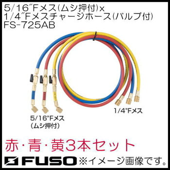 "5/16""Fメス(ムシ押付)x1/4""Fメスバルブ付チャージホース3本セットFS-725ABFUSO"