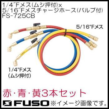 """1/4""""Fメス(ムシ押付)x5/16""""Fメスチャージホース3本セット(バルブ付)FS-725CBFUSO"""