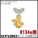 R134a用サービス缶バルブ FS-818B FUSO...