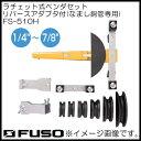 ラチェット式ベンダーセット FS510H FUSO