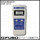 送料無料高周波電磁波計 EMF-810 FUSO