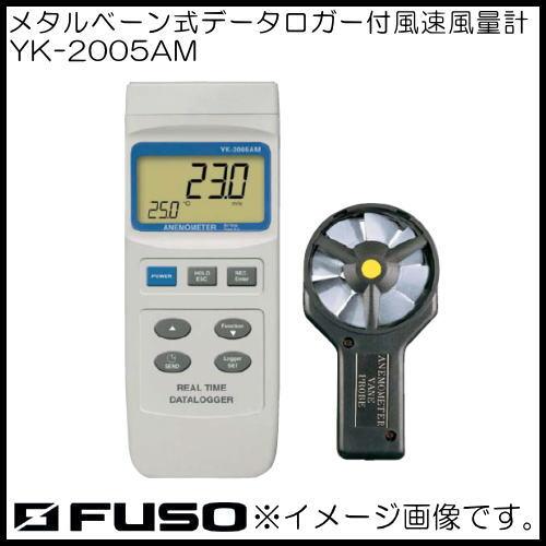 データロガー付風速風量計 YK-2005AM FUSO:創工館