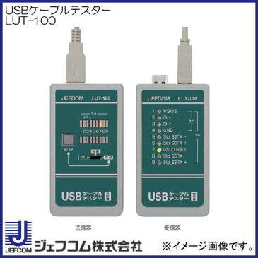 USBケーブルテスター LUT-100 デンサン ジェフコム DENSAN JEFCOM