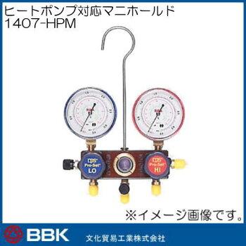 R404A・407C用ヒートポンプ対応マニホールド1407-HPMBBK文化貿易