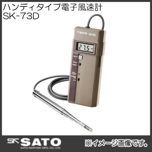 電子風速計 No.7693-00 SK-73D SATO・佐藤計量器:創工館