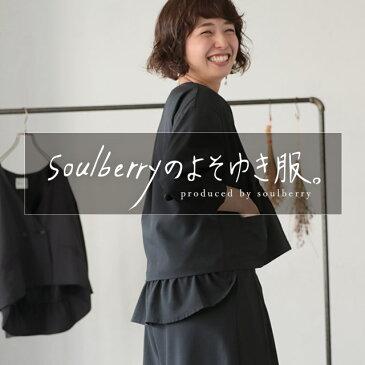 ジャケット M/L/LL/3Lサイズ 肩ひじ張らない羽織りもので、ハレの日も心地よく。気の利いた羽織りもの。ダブルボタンジャケットレディース/フォーマル/オケージョン/結婚式/二次会/お呼ばれ/七分袖soulberryオリジナル