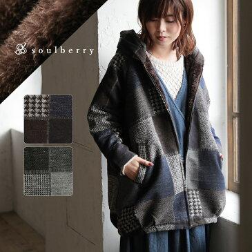 コート M/L/LL/3Lサイズ いろんな模様を組み合わせて、一段と秋冬らしい装いに。パッチワーク風裏ボアコクーンコートレディース/ツイード/フード付き/裏起毛/ミディアム丈/ウール混/毛混soulberryオリジナル