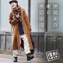 【ついに再入荷!】100点は、毎年違うでしょ。 色褪せた風合いの古着みたいなコート S/M/L/LL/3L/4Lサイズ レディース/羽織り/ライトアウター/綿/コットン/長袖/ロング丈・・・