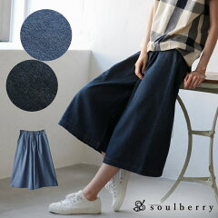 パンツ M/L/LLサイズ スカートのような、ボリューム裾を揺らして。デニムガウチョパンツレディース/ボトムス/ジーンズ/クロップド/ワイドパンツ/フレア/コットン/綿/スカーチョsoulberryオリジナル