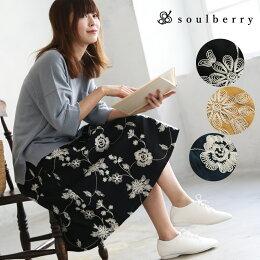スカートM/L/LLサイズ大胆な刺繍で描く、こだわり1着。花柄刺繍フレアスカートレディース/ボトムス/Aライン/綿/コットン/ミドル丈/ミモレ丈スカートsoulberryオリジナル