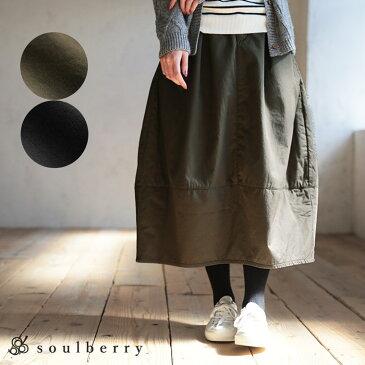 スカート M/L/LL/3Lサイズ 実はしっかり暖かいワザあり素材を、ふんわりほの甘く。中綿ボンディングバルーンスカートレディース/コクーン/膝下/ミモレ丈/ボトムスsoulberryオリジナル