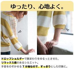 プルオーバーM/L/LLサイズざっくり編みの、爽やかな一枚。肩レース7分袖ニットプルオーバーレディース/トップス/七分袖/ドルマン/サマーニット/コットン混/綿混/切り替え/ボーダーsoulberryオリジナル