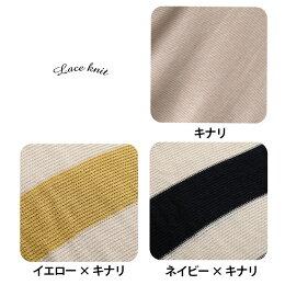 プルオーバーM/L/LLサイズ甘いアクセントが目を惹く、爽やかな一枚。肩レース7分袖ニットプルオーバーレディース/トップス/七分袖/ドルマン/サマーニット/ボーダーsoulberryオリジナル