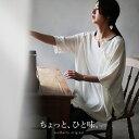 【送料無料】プルオーバー M/L/LL/3Lサイズ 裾のフリ...