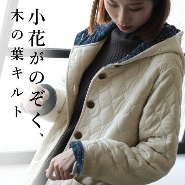 一日、ぬぎたくないアウター。花とキルトシリーズ フードジャケットジャケット S/M/L/LL/3Lサイズ レディース/羽織り/長袖/コート/キルティング/フード付きsoulberryオリジナル