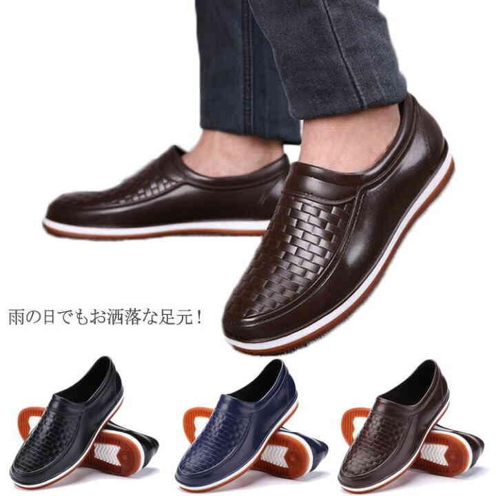 メンズ靴, レインシューズ・長靴