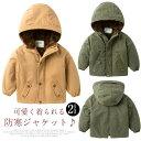 [2色]キッズ 裏起毛コート ジャケット アウター 男の子 中綿 フード付き 子供服 こども 子ども 防寒 新作 暖かい あたたかい 秋服 冬服