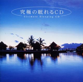 究極の眠れるCD[CD] MF-3901