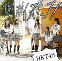 ◆メール便は送料無料◆【初回仕様(握手会参加券+特典封入)】 HKT48/スキ!スキ!スキップ!(T...