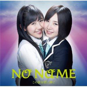 ◆メール便は送料無料◆NO NAME/この涙を君に捧ぐ(Type C)[CD] 【オリコンチャート調査店】 ...