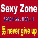 ◆メール便は送料無料◆【ポスターあり(希望制)/別途最大350円】 Sexy Zone/男 never give ...