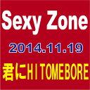 ◆メール便は送料無料◆【ポスターあり(希望制)/別途最大350円】 Sexy Zone/君にHITOMEBORE...
