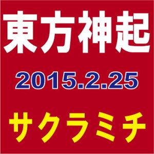 ◆メール便は送料無料◆東方神起/サクラミチ [CD+DVD][2枚組][初回限定盤] 【オリコンチャート...