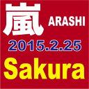 ◆メール便は送料無料◆【2種セット(初回+通常)】 嵐(ARASHI)/Sakura [初回限定盤+通常盤] ...