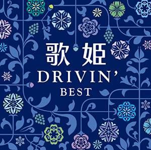 歌姫〜ドライヴィン・ベスト〜 [CD] MHCL-2512