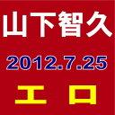 山下智久/エロ [CD+DVD][初回限定盤A] WPZL-30417