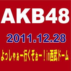 【送料無料】AKB48/よっしゃぁー行くぞぉー!in西武ドーム (第一公演) [DVD] 【オリコンチャ...